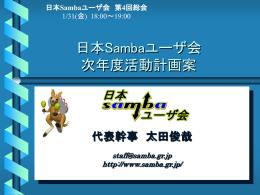 PowerPoint形式 - 日本Sambaユーザ会