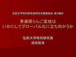 成田拓未 - 弘前大学研究推進部