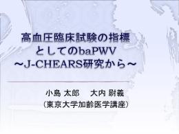 表題 - J-CHEARS