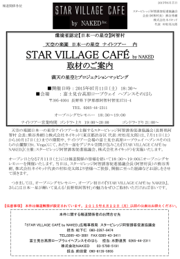 阿智村 天空の楽園 日本一の星空 ナイトツアー 内 STAR VILLAGE