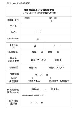 症例登録用紙(PPT 2003)