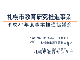 PowerPoint - 札幌市教育センター