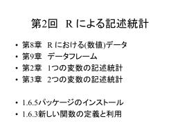 R言語の基礎と記述統計
