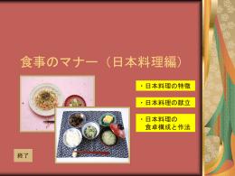 食事のマナー(日本料理編)
