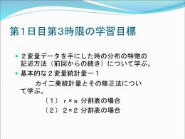 第3回授業(8月31日第3時限)