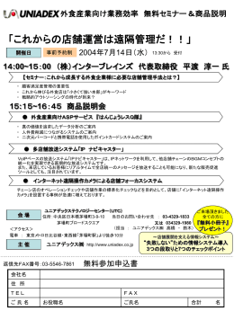 45 商品説明会 - ユニアデックス