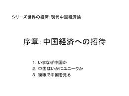 中国経済論(序章)