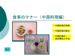 食事のマナー(中国料理編)