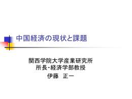 最近の中国経済の情勢 - 産業研究所