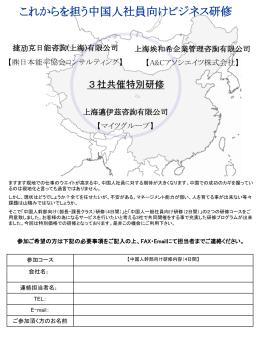 【中国人幹部向け研修内容(4日間)】