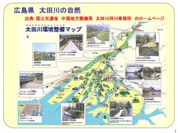 国土交通省 中国地方整備局 太田川河川事務所 のホームページ