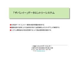 BPO データ・エントリー業務のご案内 (クリックで説明書をダウンロード