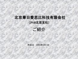 成都海思比国際ソフトウエア株式会社