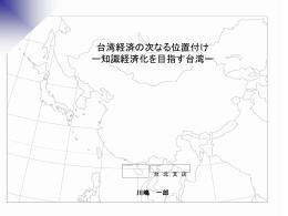 知識経済化 - JapanDesk