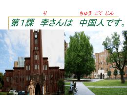 标准日本语第1课