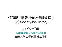 SocietyJobHistory