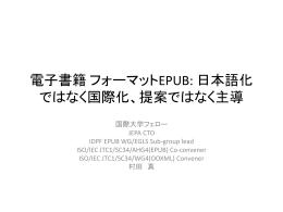 電子書籍 フォーマットEPUB: 日本語化ではなく国際化、提案ではなく主導