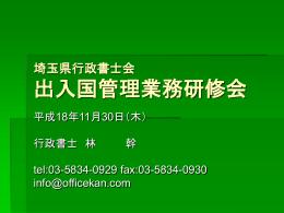 在留資格認定証明書の交付申請 - 行政書士林幹国際法務事務所