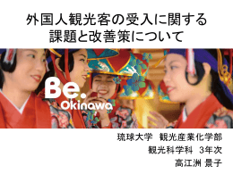 OCVB課題_[琉球大学]髙江洲景子
