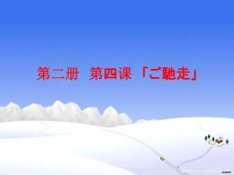 第二册第四课「ご馳走」.