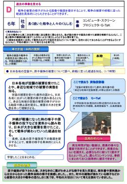 日本各地が空襲の被害を受けたことや、身近な地域で - G
