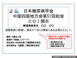 COI - 株式会社共同