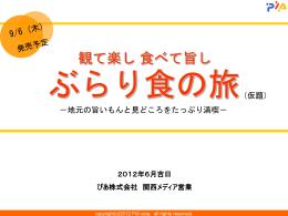 2012年6月吉日 ぴあ株式会社 関西メディア営業