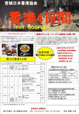 ご案内書(PPT) - 宮城日本香港協会