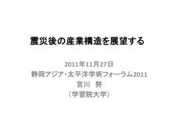 静岡アジア・太平洋学術フォーラム2011報告資料