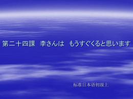 标准日本语初级上