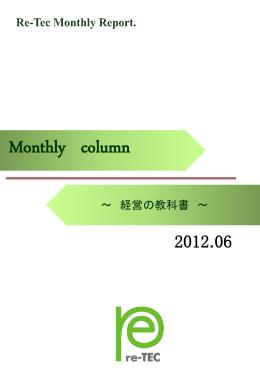 経営の教科書 2012年6月
