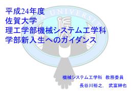 教養教育科目 - 佐賀大学理工学部 機械システム工学科