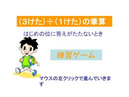 わり算ゲーム1