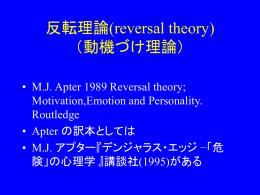 反転理論(reversal theory) (動機づけ理論)