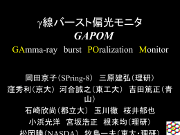 γ線バースト偏光モニタ GAPOM (GAmma-ray burst POralization Monitor)