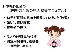 イラスト版 - 日本眼科医会