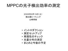 MPPCの光子検出効率の測定