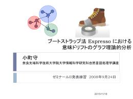 Espresso - 首都大学東京 自然言語処理研究室