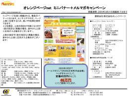 オレンジページnet ミニバナー+メルマガキャンペーン