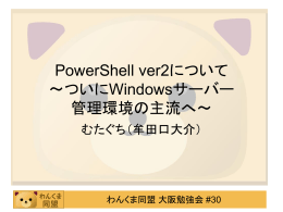 PowerShell ver2について ~ついにWindowsサーバー