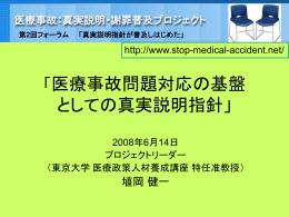 (7)医療事故問題対応の基盤としての真実説明指針