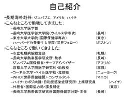 共生 東日本大震災 - 長崎大学熱帯医学研究所