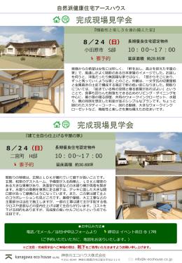 スライド 1 - 神奈川エコハウス