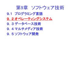 9.2 オペレーティングシステム