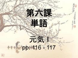 第10課 たんご - W