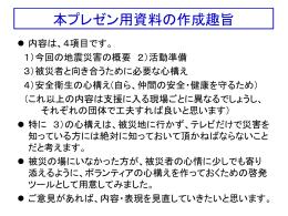 新規災害ボラ用説明スライド(2011/04/01版:PPT形式:1.34MB)