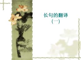 长句的翻译