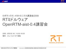 コンポーネント開発実習 - OpenRTM-aist