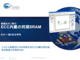 サイプレスのECC内蔵の同期SRAMは