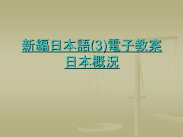 新編日本語講義(3)